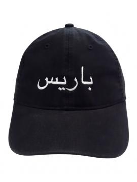 RXL Paris - Paris Calligraphy Arabic Dad Hat Black